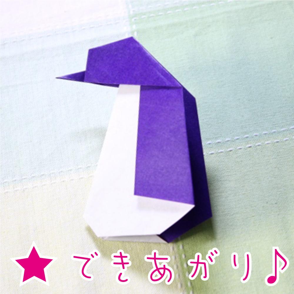 折り紙の折り方☆ペンギンを折ってみよう☆   便利!折り紙の ...