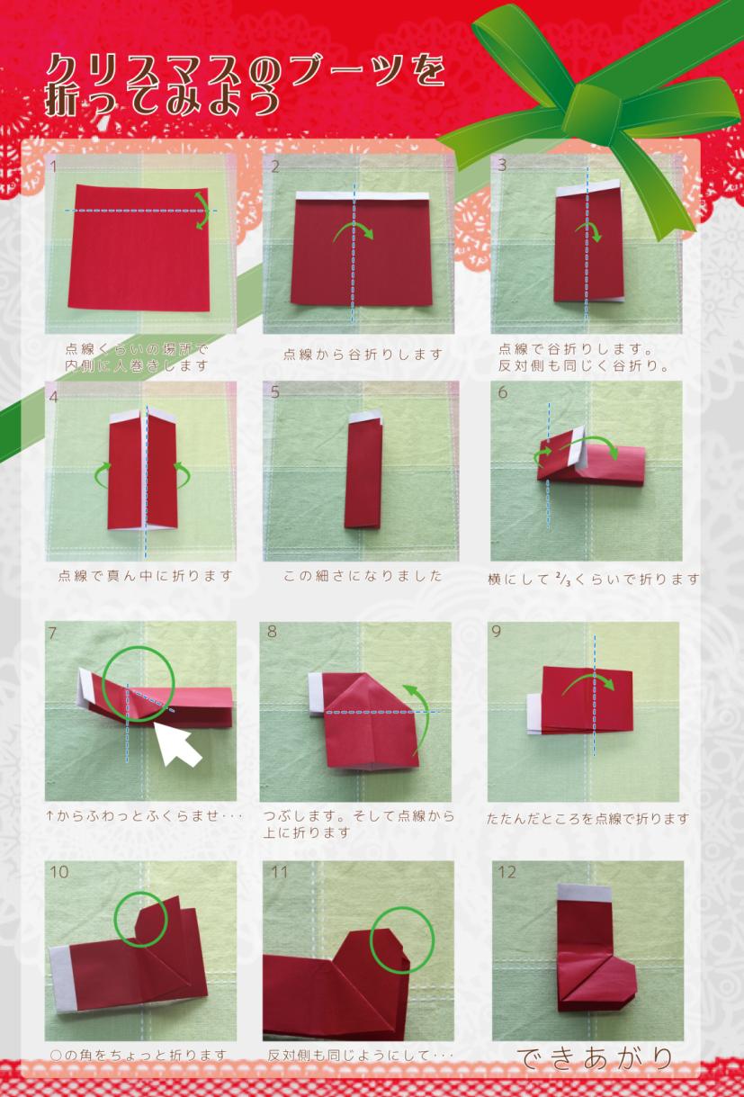 すべての折り紙 折り紙ブーツ折り方 : ... 折り紙の折り方 | 保育士になる