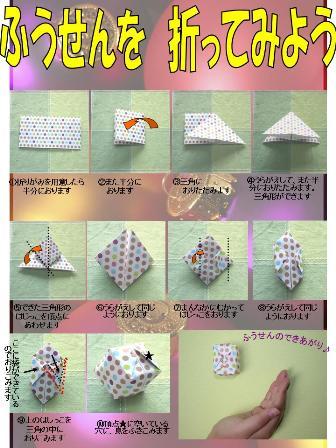 ハート 折り紙 折り紙 風船の折り方 : 5-en.com